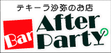 AfterParty_営業予定